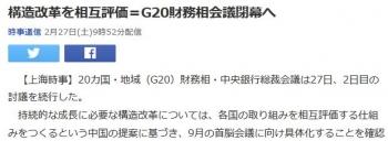 ten構造改革を相互評価=G20財務相会議閉幕へ