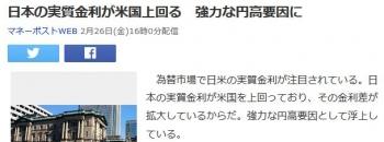 ten日本の実質金利が米国上回る 強力な円高要因に
