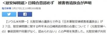 ten<慰安婦問題>日韓合意認めず 被害者遺族会が声明