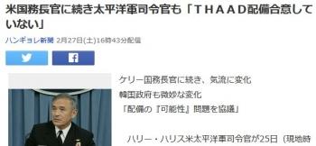 ten米国務長官に続き太平洋軍司令官も「THAAD配備合意していない」