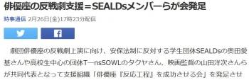 news俳優座の反戦劇支援=SEALDsメンバーらが会発足