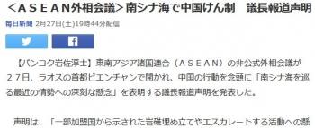 ten<ASEAN外相会議>南シナ海で中国けん制 議長報道声明