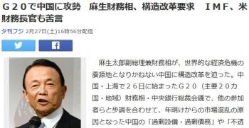tenG20で中国に攻勢 麻生財務相、構造改革要求 IMF、米財務長官も苦言