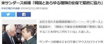 news米サンダース候補「韓国とあらゆる種類の安保で緊密に協力」