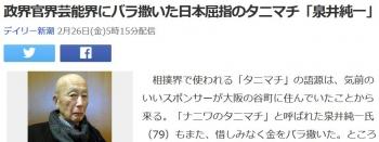 news政界官界芸能界にバラ撒いた日本屈指のタニマチ「泉井純一」