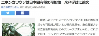 newsニホンカワウソは日本固有種の可能性 米科学誌に論文