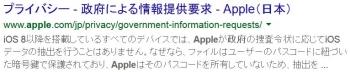 seaアップル 政府