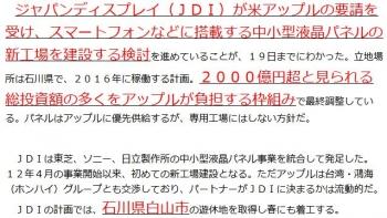 tenジャパンディスプレイ、石川に中小型液晶パネルの新工場建設-米アップルが資金提供へ