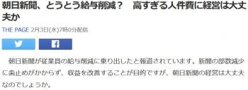news朝日新聞、とうとう給与削減? 高すぎる人件費に経営は大丈夫か