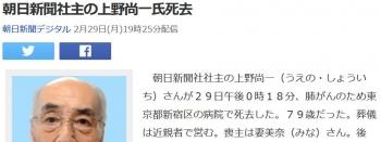 news朝日新聞社主の上野尚一氏死去