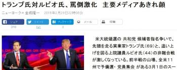 newsトランプ氏対ルビオ氏、罵倒激化 主要メディアあきれ顔
