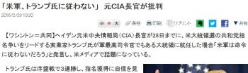news「米軍、トランプ氏に従わない」 元CIA長官が批判