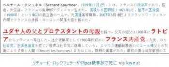 tokリチャード・ロックフェラーがPiper機事故で死亡