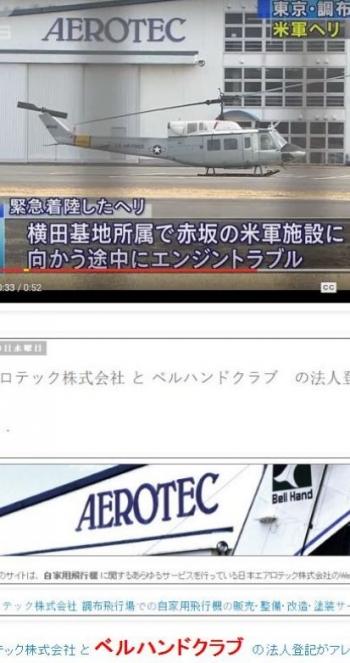 tok日本エアロテック株式会社 と ベルハンドクラブ の法人登記がアレな件