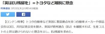 news「英はEU残留を」=トヨタなど離脱に懸念