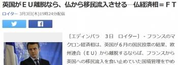 news英国がEU離脱なら、仏から移民流入させる─仏経済相=FT