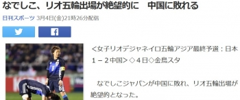 newsなでしこ、リオ五輪出場が絶望的に 中国に敗れる