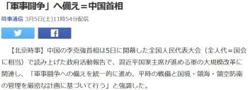 news「軍事闘争」へ備え=中国首相