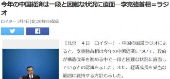 news今年の中国経済は一段と困難な状況に直面─李克強首相=ラジオ