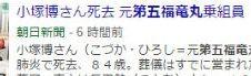 tok第五福竜丸