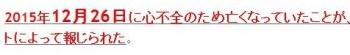 tok骨法の堀辺正史師範(74)が昨年12月に逝去