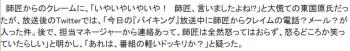 """news東国原氏、ビートたけしから""""クレーム""""の真相 「番組の軽いドッキリか?」"""