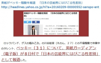 ten英紙がベッキー騒動を報道 「日本の芸能界にはびこる性差別」