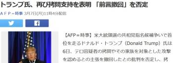 newsトランプ氏、再び拷問支持を表明 「前言撤回」を否定