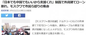 news「日本でも中国でもいいから支援くれ」制裁で外貨建てローン膨れ、モスクワで市民ら怒りの集会