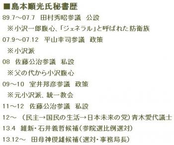 ■島本順光氏秘書歴