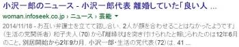 sea小沢一郎 別居開始から2年9カ月