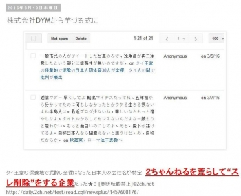 "tokタイ王室の保養地で泥酔し全裸になった日本人の会社名が特定 2ちゃんねるを荒らして""スレ削除""をする企業だった★3"