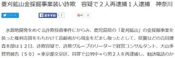 news菱刈鉱山金採掘事業装い詐欺 容疑で2人再逮捕1人逮捕 神奈川