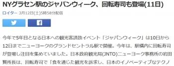 newsNYグラセン駅のジャパンウィーク、回転寿司も登場(11日)