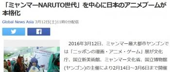news「ミャンマーNARUTO世代」を中心に日本のアニメブームが本格化