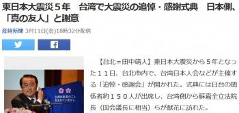 news東日本大震災5年 台湾で大震災の追悼・感謝式典 日本側、「真の友人」と謝意