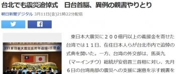 news台北でも震災追悼式 日台首脳、異例の親書やりとり