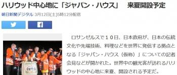 newsハリウッド中心地に「ジャパン・ハウス」 来夏開設予定