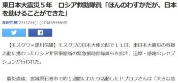 news東日本大震災5年 ロシア救助隊員「ほんのわずかだが、日本を助けることができた」