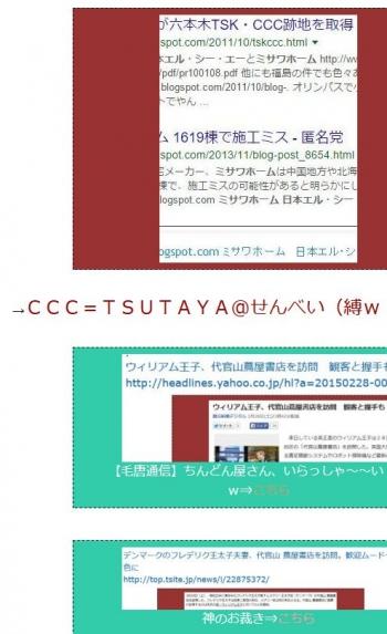 tenCCC=TSUTAYA@せんべい