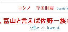 tok炭谷茂@富山で、富山と言えば佐野一族@五輪エンブレムなわけで・・・(爆w