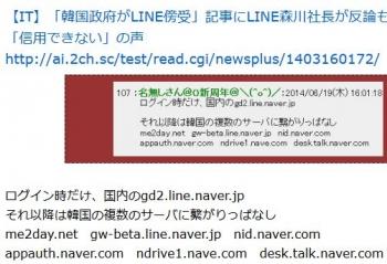 ten【IT】「韓国政府がLINE傍受」記事にLINE森川社長が反論も、ユーザーから「信用できない」の声
