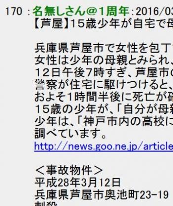 2chan【兵庫】15歳少年が母親?を包丁でさす 殺人未遂容疑で逮捕、女性は死亡 芦屋