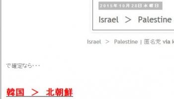 tok燃やされる英米とイスラエルの国旗@パレスチナ