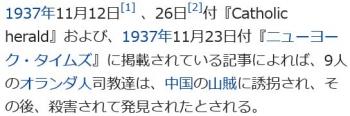 wiki正定事件
