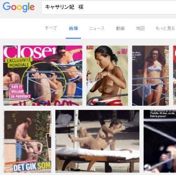 seaキャサリン妃 裸 (1)