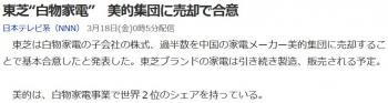 "news東芝""白物家電"" 美的集団に売却で合意"