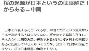 news桜の起源が日本というのは誤解だ!わが国には7000年も前からある=中国
