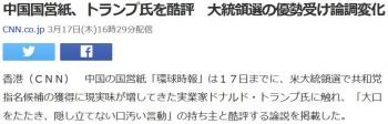 news中国国営紙、トランプ氏を酷評 大統領選の優勢受け論調変化