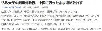 news法政大学の趙宏偉教授、中国に行ったまま連絡取れず